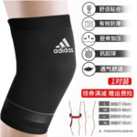 O998925 Adidas Adidas knee summer thin section of men and women running fitness professional basketball sports knee protection