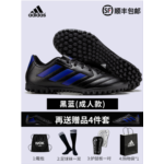 M264831 Adidas soccer shoes male adult children TF broken nails artificial grass adolescent students training shoes ADIDAS