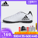 S171993 adidas Adidas soccer shoes for children TF broken nails slip resistant adolescent adult men and women training shoes